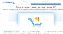 Apishops.ru - Партнерская