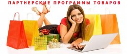 Партнерские программы товаров
