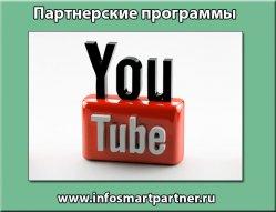 Партнерские программы youtube