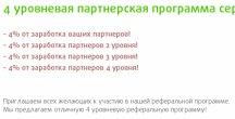 2015-04-09 00-33-38 Партнерка