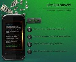 PHONECONVERT - мобильная