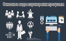 Виды партнерских программ - 4
