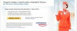 Аэрофлот Партнерская Программа