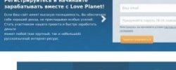 Loveplanet Партнерская Программа