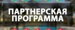 Партнерская Программа Текст